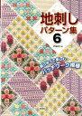地刺しパターン集(6) TOTSUKA EMBROIDERY 刺しゅうで楽しむパッチワーク模様 [ 戸塚貞子 ]