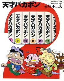 天才バカボン(8巻〜14巻BOXセット) (竹書房文庫) [ 赤塚不二夫 ]
