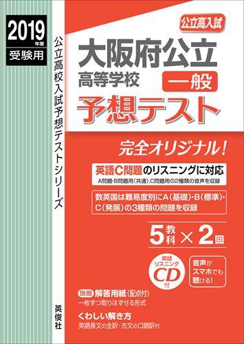 大阪府公立高等学校一般予想テスト(2019年度受験用) CD付 (公立高校入試予想テストシリーズ)