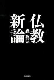 仏教新論 [ 森政弘 ]