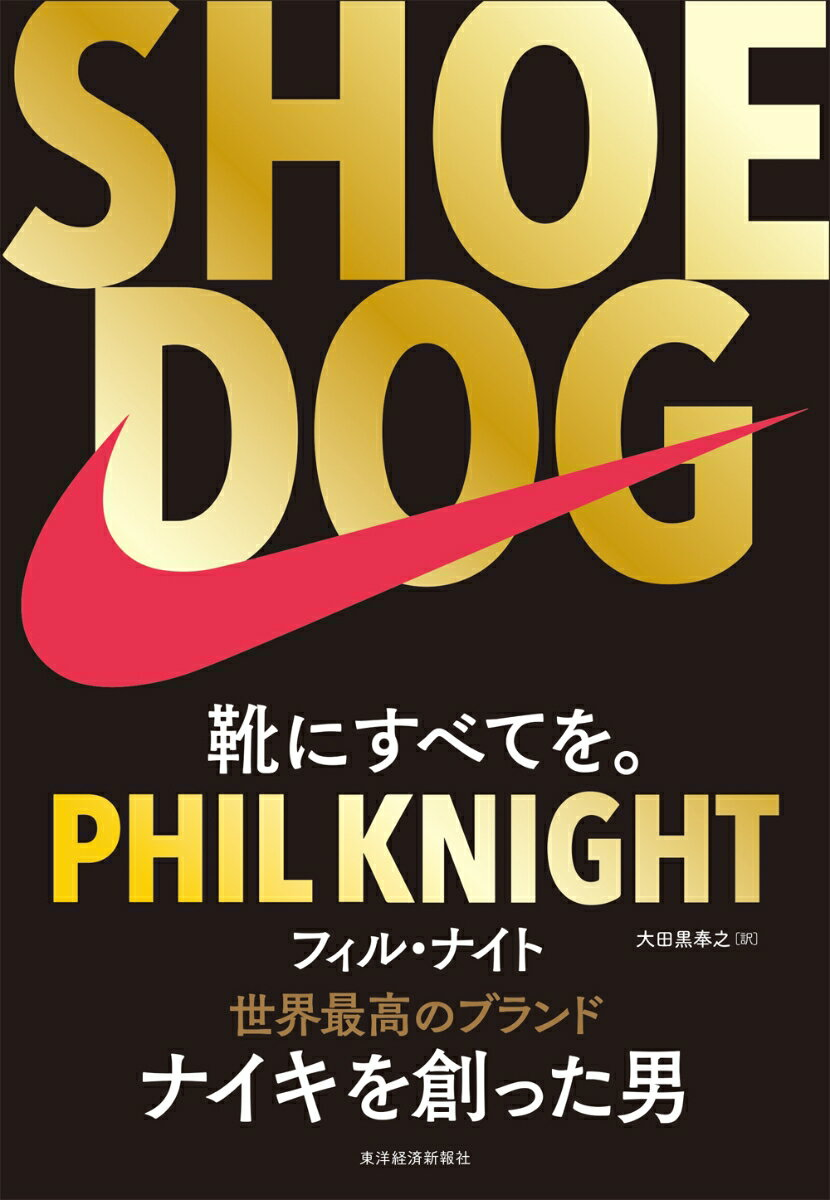 SHOE DOG(シュードッグ) 靴にすべてを。 [ フィル・ナイト ]