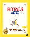 HTML5の絵本 Webコンテンツ作りの基本がわかる9つの扉 [ アンク ]