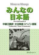 みんなの日本語中級2 翻訳・文法解説 スペイン語版