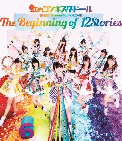 """虹のコンキスタドール 無観客""""Summer""""ワンマンLIVE The Beginning of 12Stories【Blu-ray】 [ 虹のコンキスタドール ]"""