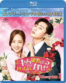 キム秘書はいったい、なぜ? BD-BOX1<コンプリート・シンプルBD-BOXシリーズ>【期間限定生産】【Blu-ray】 [ パク・ソジュン ]