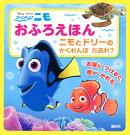 Disney/Pixar ファインディング・ニモ おふろえほん ニモと ドリーの かくれんぼ だあれ?