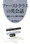 ファーストクラスの英会話(電話・メール・接待・交渉編)