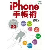 iPhone手帳術 (エイムック)