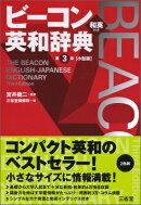 ビーコン英和辞典 第3版 小型版