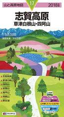 志賀高原(2018年版)