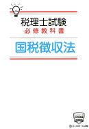税理士試験必修教科書国税徴収法