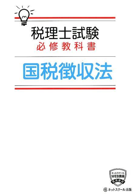 税理士試験必修教科書国税徴収法 [ ネットスクール ]