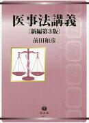 医事法講義新編第3版