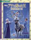 アナと雪の女王/家族の思い出 [ディズニー・おはなしぬりえ/66] ([バラエティ])