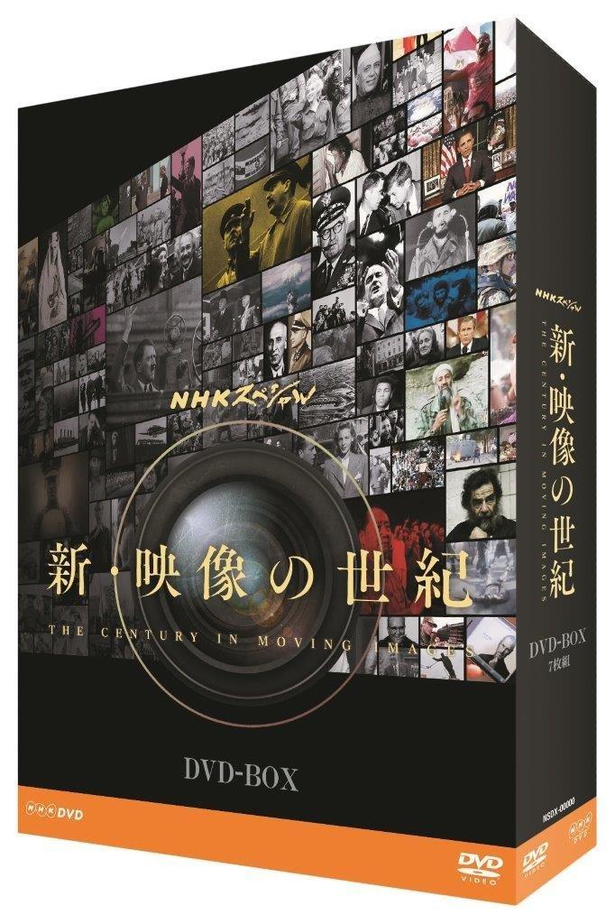 NHKスペシャル 新・映像の世紀 DVD-BOX [ (ドキュメンタリー) ]