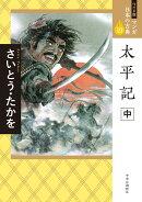 ワイド版 マンガ日本の古典19 太平記 中
