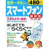 世界一やさしいスマートフォン最新版 (impress mook)