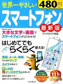 世界一やさしいスマートフォン最新版 はじめてでもスマホがらくらく使える! (impress mook)