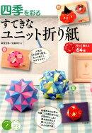 四季を彩るすてきなユニット折り紙 〜作って飾れる64種〜