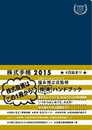 Investors Handbook 2015 株式手帳 紺