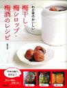 わが家のおいしい 梅干し・梅シロップ・梅酒のレシピ [ 柳澤 由梨 ]