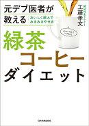おいしく飲んでみるみるやせる 緑茶コーヒーダイエット