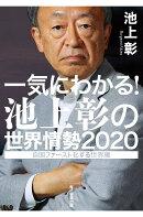 一気にわかる!池上彰の世界情勢2020