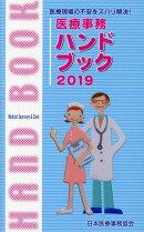 医療事務ハンドブック(2019)