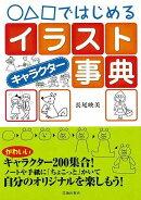 【バーゲン本】○△□ではじめるイラストキャラクター事典