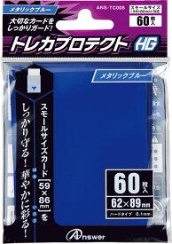 スモールサイズカード用トレカプロテクトHG (メタリックブルー) 60枚入り