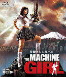 片腕マシンガール【Blu-ray】