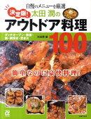 太田潤のアウトドア料理100