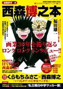 漫画家本vol.8 西森博之本