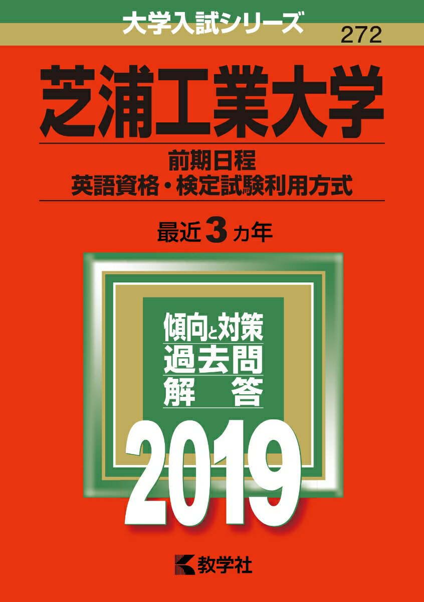 芝浦工業大学(前期日程、英語資格・検定試験利用方式)(2019) (大学入試シリーズ)