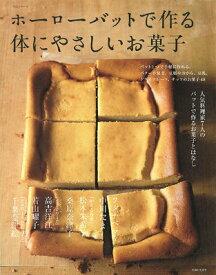 ホーローバットで作る体にやさしいお菓子 人気料理家7人のバットで作るお菓子とはなし (生活シリーズ) [ 主婦と生活社 ]