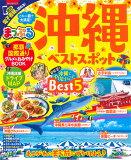 沖縄ベストスポット (まっぷるマガジン)