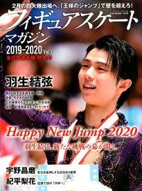 フィギュアスケートマガジン2019-2020(Vol.5) 全日本選手権特集号 羽生結弦、新たな挑戦の幕が開く。 (B.B.MOOK)