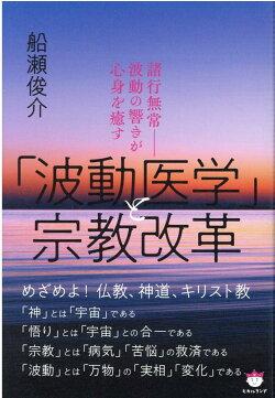 「波動医学」と宗教改革