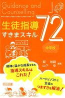 中学校生徒指導すきまスキル72