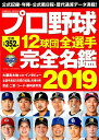 プロ野球12球団全選手完全名鑑(2019) (COSMIC MOOK)