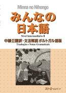 みんなの日本語中級2 翻訳・文法解説 ポルトガル語版