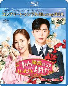 キム秘書はいったい、なぜ? BD-BOX2<コンプリート・シンプルBD-BOXシリーズ>【期間限定生産】【Blu-ray】 [ パク・ソジュン ]