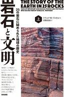 岩石と文明(上)