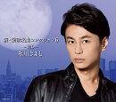 新・演歌名曲コレクション6 -碧しー (初回限定盤 CD+DVD)