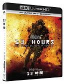 13時間 ベンガジの秘密の兵士 4K Ultra HD+ブルーレイ【4K ULTRA HD】