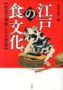 江戸の食文化 和食の発展とその背景 [ 原田信男 ]