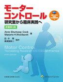 モーターコントロール原著第5版