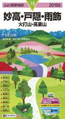 妙高・戸隠・雨飾(2018年版)