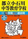 都立小石川中等教育学校(2020年度用) 10年間スーパー過去問 (声教の中学過去問シリーズ)