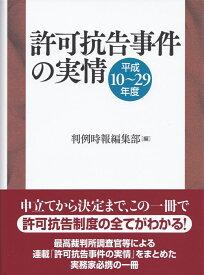 許可抗告事件の実情 平成10〜29年度 [ 判例時報編集部 ]